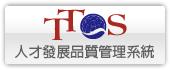 TTQS人才發展品質管理系統